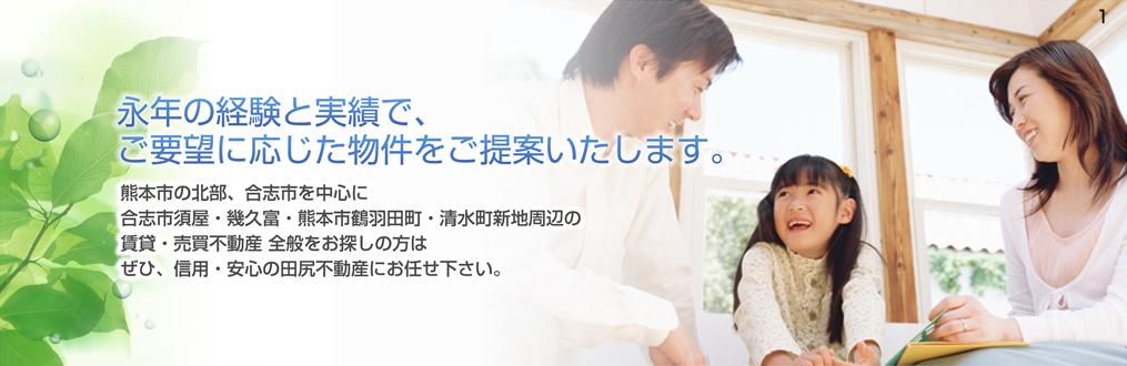 熊本市北区(合志市、須屋、鶴羽田町、清水町)の賃貸、売買、不動産をお探しの方は信用・安心の田尻不動産にお任せください。